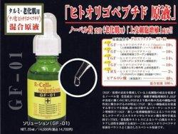 画像1: R-cell/GF-01原液美容液(タルミ・老化肌用)