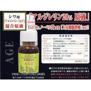 画像: R-cell/AGE原液美容液(シワ・老化肌用)