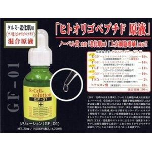 画像: R-cell/GF-01原液美容液(タルミ・老化肌用)