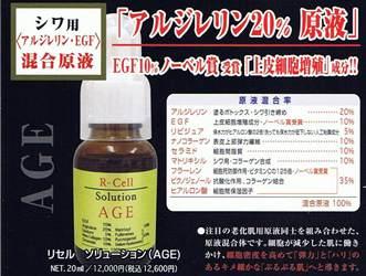 画像1: R-cell/AGE原液美容液(シワ・老化肌用)